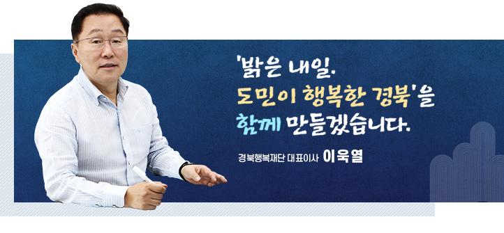 '밝은 내일. 도민이 행복한 경북'을 함께 만들겠습니다.  경북행복재단 대표이사 이욱열
